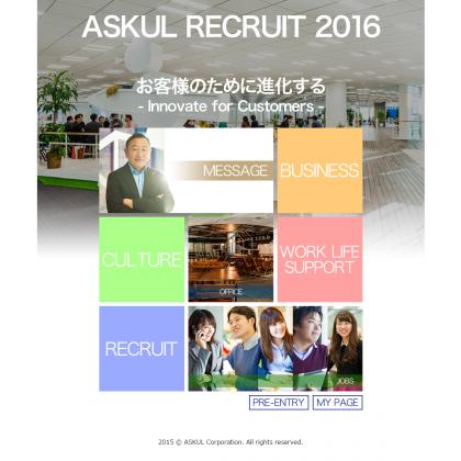 アスクル リクルート2016