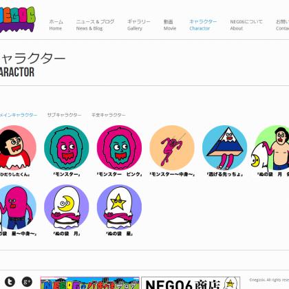 キャラクターCharactor « NEGO6